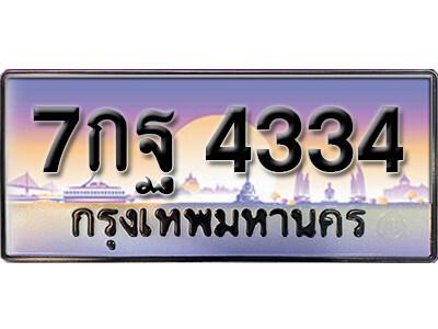 ทะเบียนซีรี่ย์   4334   ทะเบียนสวยจากกรมขนส่ง 7กฐ 4334
