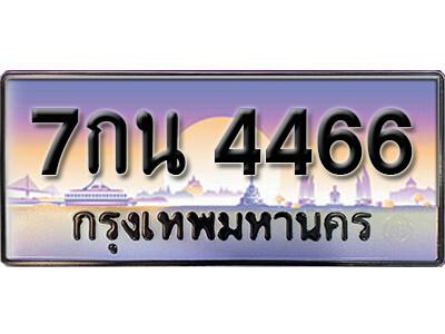 ทะเบียนซีรี่ย์   4466  ทะเบียนสวยจากกรมขนส่ง   7กน 4466