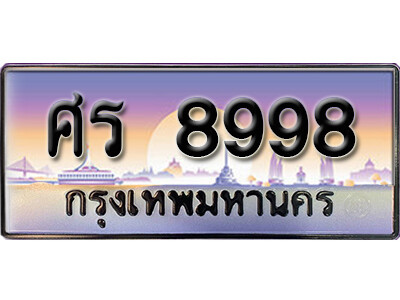 ทะเบียนรถ ศร  8998  เลขประมูล ทะเบียนสวยผลรวมดี  45