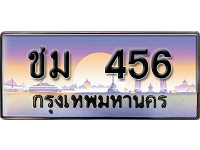 ทะเบียนซีรี่ย์   456   ทะเบียนสวยจากกรมขนส่ง  - ชม 456