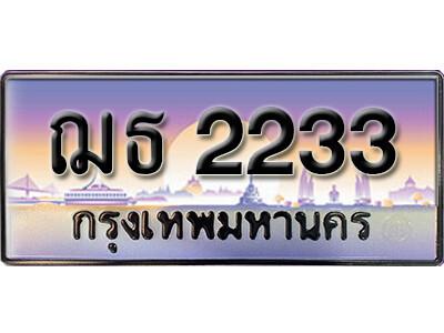 ทะเบียนรถ 2233 ผลรวมดี 19 ทะเบียนสวย - ฌธ 2233