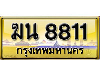 ทะเบียนซีรี่ย์ 8811 ทะเบียนสวยจากกรมขนส่ง  ฆน 8811