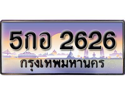 ทะเบียนซีรี่ย์  2626  ทะเบียนสวยจากกรมขนส่ง 5กอ 2626