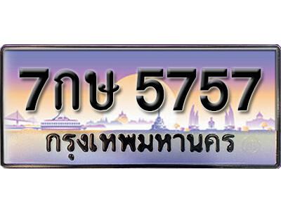 ทะเบียนซีรี่ย์ 5757ผลรวมดี 36 ทะเบียนรถให้โชค 7กษ 5757