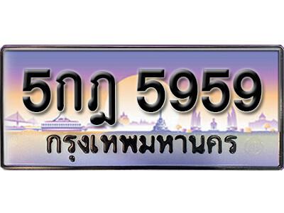 ทะเบียนซีรี่ย์   5959   ทะเบียนสวยจากกรมขนส่ง 5กฎ 5959