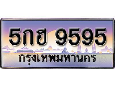 ทะเบียนซีรี่ย์  9595  ทะเบียนสวยจากกรมขนส่ง 5กฮ 9595