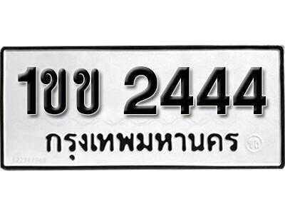 เลขทะเบียน 2444 ทะเบียนรถเลขมงคล - 1ขข 2444 ทะเบียนมงคลจากกรมขนส่ง