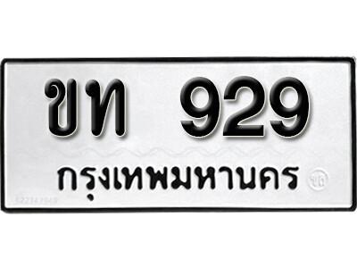 ทะเบียนซีรี่ย์  929  ทะเบียนรถให้โชค ขท 929 ผลรวมดี 23