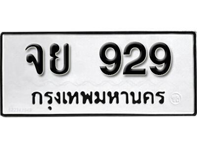 ทะเบียนซีรี่ย์ 929 ทะเบียนรถให้โชค-จย 929