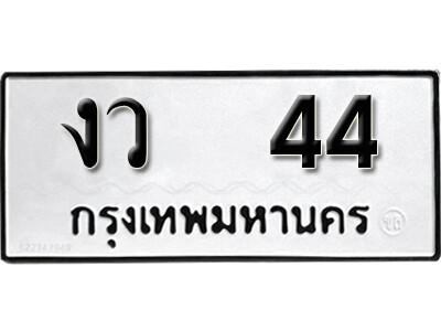 เลขทะเบียน 44  ทะเบียนมงคล - งว 44 ทะเบียนมงคลจากกรมขนส่ง