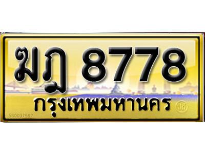 ทะเบียนซีรี่ย์ 8778  ทะเบียนสวยจากกรมขนส่ง  ฆฎ 8778