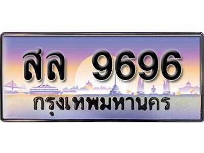 ทะเบียนซีรี่ย์ 9696 ทะเบียนสวยจากกรมขนส่ง-สล 9696