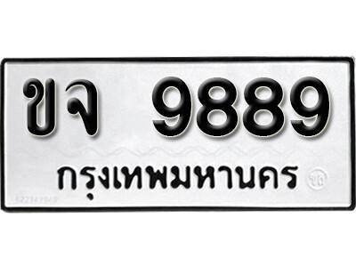 เลขทะเบียน 9889 ทะเบียนรถเลขมงคล - ขจ 9889 ผลรวมดี 42
