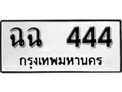 เลขทะเบียน 444 ทะเบียนรถเลขสวย - ฉฉ 444 ทะเบียนมงคลจากกรมขนส่ง
