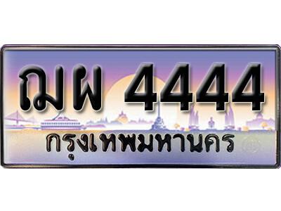 ทะเบียนซีรี่ย์ 4444 ทะเบียนสวยจากกรมขนส่ง-ฌผ 4444