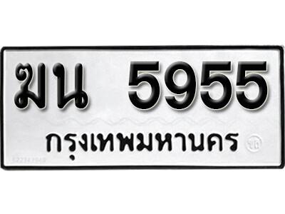 เลขทะเบียน 5955 ทะเบียนรถผลรวมดี 32 - ฆน 5955