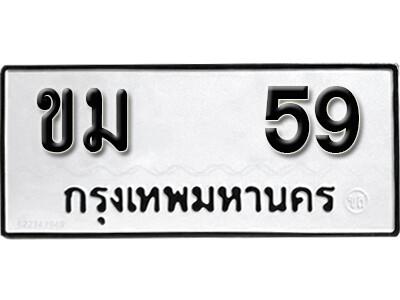 ทะเบียนซีรี่ย์  59 ทะเบียนรถให้โชค - ขม 59