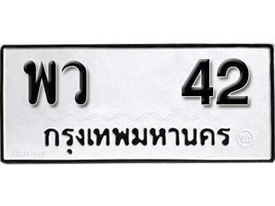 เลขทะเบียน 42 ทะเบียนรถ - พว 42 ทะเบียนมงคลจากกรมขนส่ง
