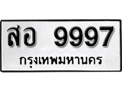 เลขทะเบียน 9997 ทะเบียนรถเลขมงคล - สอ 9997