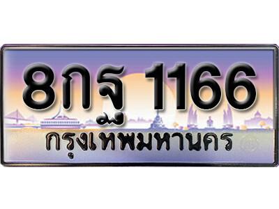 ทะเบียนรถ 8กฐ 1166 ผลรวมดี 32 จากกรมขนส่ง