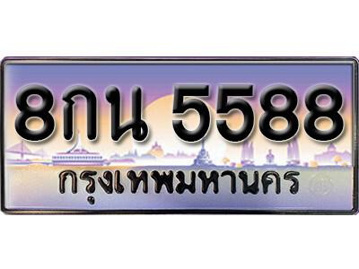 ทะเบียนรถ 8กน 5588 ผลรวมดี 40 จากกรมขนส่ง