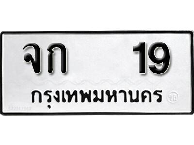 ทะเบียน 19 เลขทะเบียนรถนําโชค - จก 19