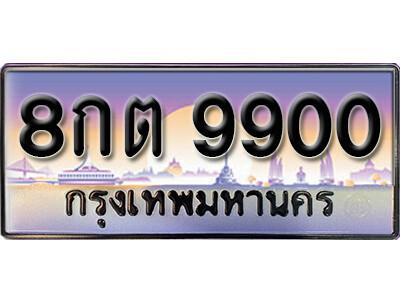 ทะเบียนรถ 8กต 9900 เลขประมูล จากกรมขนส่ง