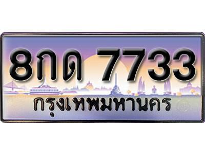 ทะเบียนซีรี่ย์ 7733 หมวดทะเบียนสวย - 8กด 7733