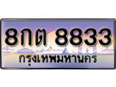 ทะเบียนซีรี่ย์ 8833 ทะเบียนสวยจากกรมขนส่ง 8กต 8833