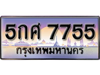 ทะเบียนรถ 5กศ 7755 เลขประมูล จากกรมขนส่ง