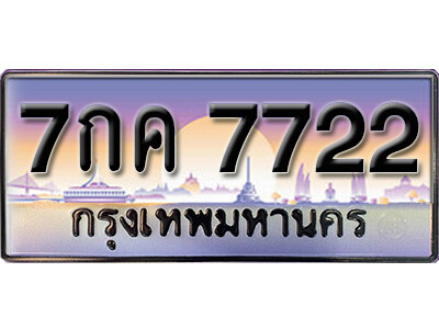 ทะเบียนรถ 7กค 7722 เลขประมูล จากกรมขนส่ง