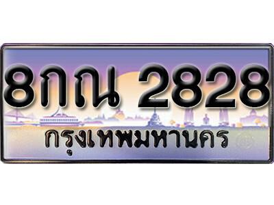 ทะเบียนรถ 8กณ 2828 เลขประมูล จากกรมขนส่ง