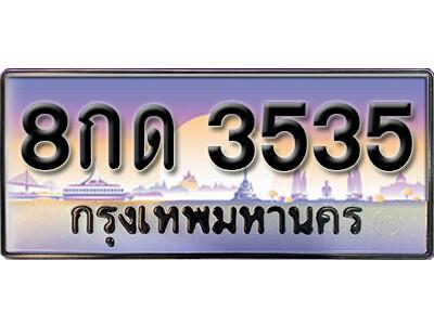 ทะเบียนซีรี่ย์ 3535 หมวดทะเบียนสวย -8กด 3535