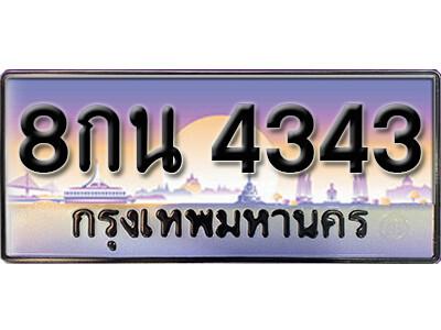 ทะเบียนรถ 8กน 4343 เลขประมูล จากกรมขนส่ง