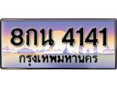 ทะเบียนซีรี่ย์ 4141  ผลรวมดี 24 ทะเบียนสวย 8กน 4141