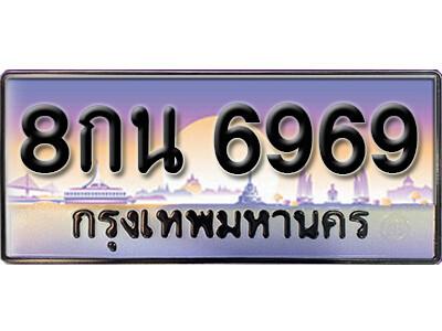 ทะเบียนรถ 8กน 6969 เลขประมูล ผลรวมดี 44