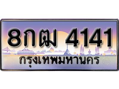 ทะเบียนรถ 8กฒ 4141 เลขประมูล จากกรมขนส่ง