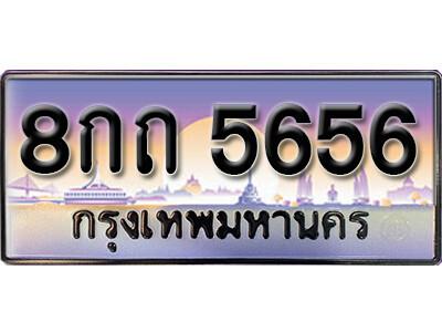 ทะเบียนซีรี่ย์  5656  ผลรวมดี 32 ทะเบียนรถให้โชค   8กถ 5656