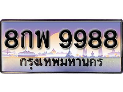 ทะเบียนรถ 8กพ 9988 เลขประมูล ผลรวมดี 51