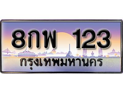 ทะเบียนรถ 8กพ 123  เลขประมูล ผลรวมดี 23