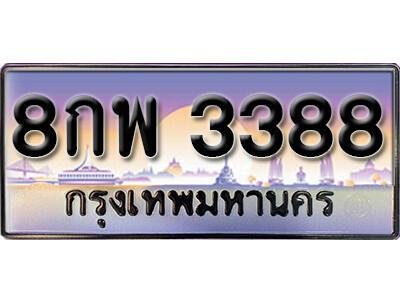 ทะเบียนซีรี่ย์  3388 ทะเบียนสวยจากกรมขนส่ง  8กพ 3388