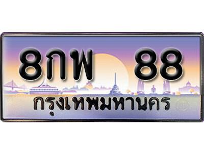 ทะเบียนรถเลข 88 เลขประมูล ทะเบียนสวย 8กพ 88