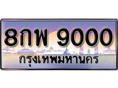 ทะเบียนซีรี่ย์  9000 ทะเบียนสวยจากกรมขนส่ง 8กพ 9000