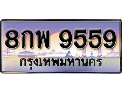 ทะเบียนรถ 8กพ 9559 ผลรวมดี 45 จากกรมขนส่ง