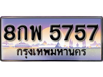ทะเบียนซีรี่ย์ 5757  ทะเบียนสวย 8กพ 5757 ผลรวมดี 41