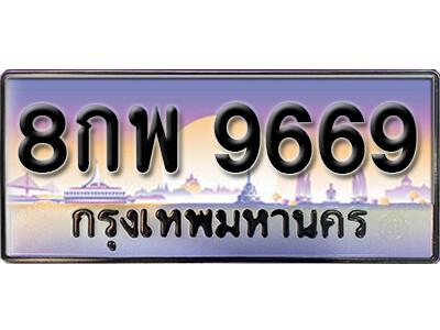 ทะเบียนรถ 8กพ 9669 เลขประมูล จากกรมขนส่ง