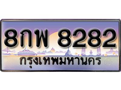 ทะเบียนซีรี่ย์   8282  ทะเบียนสวยจากกรมขนส่ง   8กพ 8282