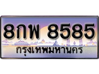 ทะเบียนซีรี่ย์   8585  ทะเบียนสวยจากกรมขนส่ง   8กพ 8585