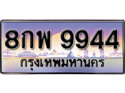 ทะเบียนซีรี่ย์ 9944  เลขศาสตร์ ทะเบียนรถ  8กพ 9944