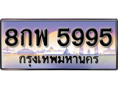 ทะเบียนซีรี่ย์   5995 ผลรวมดี 45 ทะเบียนรถให้โชค   8กพ 5995